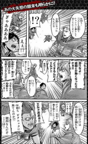 『進撃の巨人~反撃の翼~』 今明かされるリヴァイ班、結成の物語!限定シナリオ「特別作戦班」の登場!