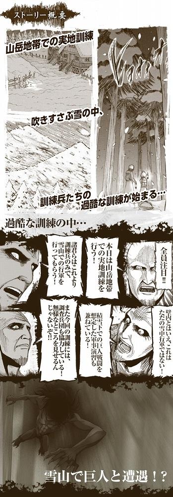 ブラウザゲーム『進撃の巨人~反撃の翼~』人気アナザーストーリー「雪山踏破訓練」が新装版になって5月21日より実施!