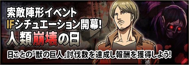 『進撃の巨人~反撃の翼~』オリジナルIFシチュエーションイベント「人類崩壊の日」が登場!