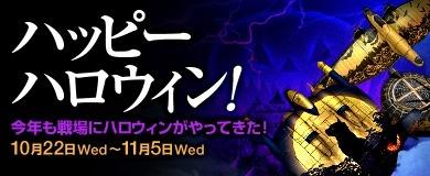 『ヒーローズインザスカイ』ハロウィン特殊外装再販&ハロウィンデカール販売!