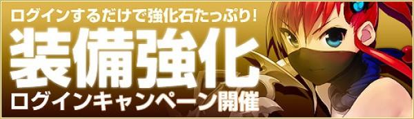 ブラウザオンラインゲーム『ソラノヴァ』装備強化ログインキャンペーン開催!