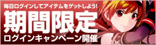 ブラウザオンラインゲーム『ソラノヴァ』夏だから限定の豪華アイテム盛りだくさんログインキャンペーン開催!