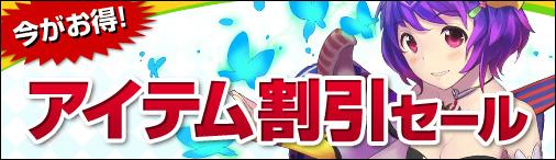 ブラウザオンラインゲーム『ソラノヴァ』今だ鍛えろ!装備強化割引セール!