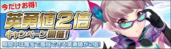 『ソラノヴァ』お宝ゲットは今がチャンス!得々☆魔宝キャンペーン開催!