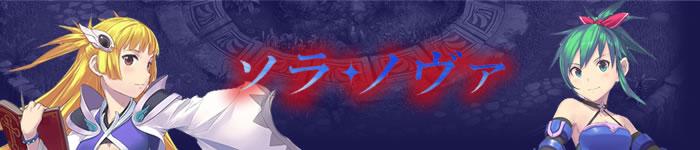 ブラウザオンラインゲーム『ソラノヴァ』