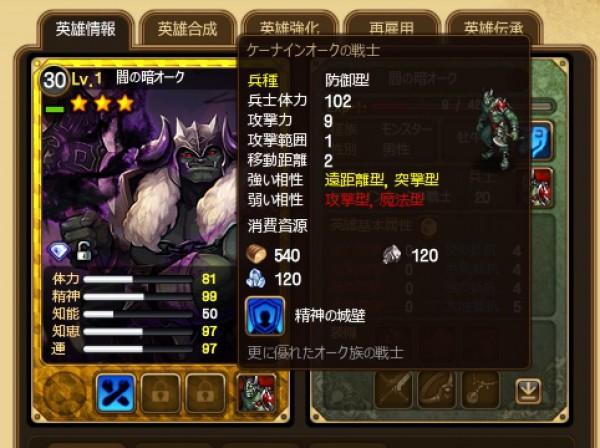 『ソウルソード』 「魔窟の絆」で追加される新英雄カードの特徴、ユニットスキルを持っている!