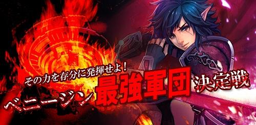 ブラウザオンラインゲーム 『ソウルソード』イベント「ベニージン最強軍団決定戦 -序の章-」がまもなく開始!