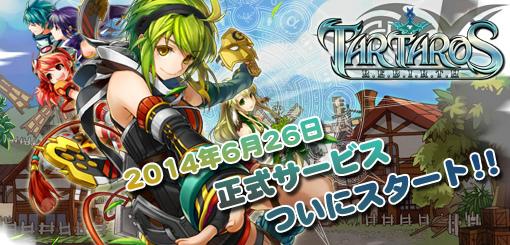 注目の新作オンラインゲーム『タルタロス:リバース』 6月26日16時に正式サービス開始決定!