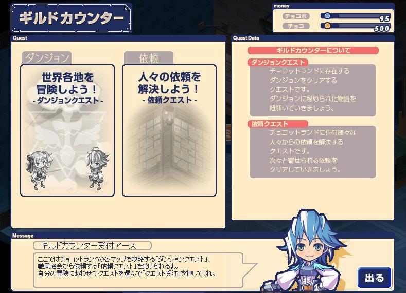 基本プレイ無料のオンラインMMORPG『チョコットランド』新シナリオ、新クエスト、新装備も多数登場!