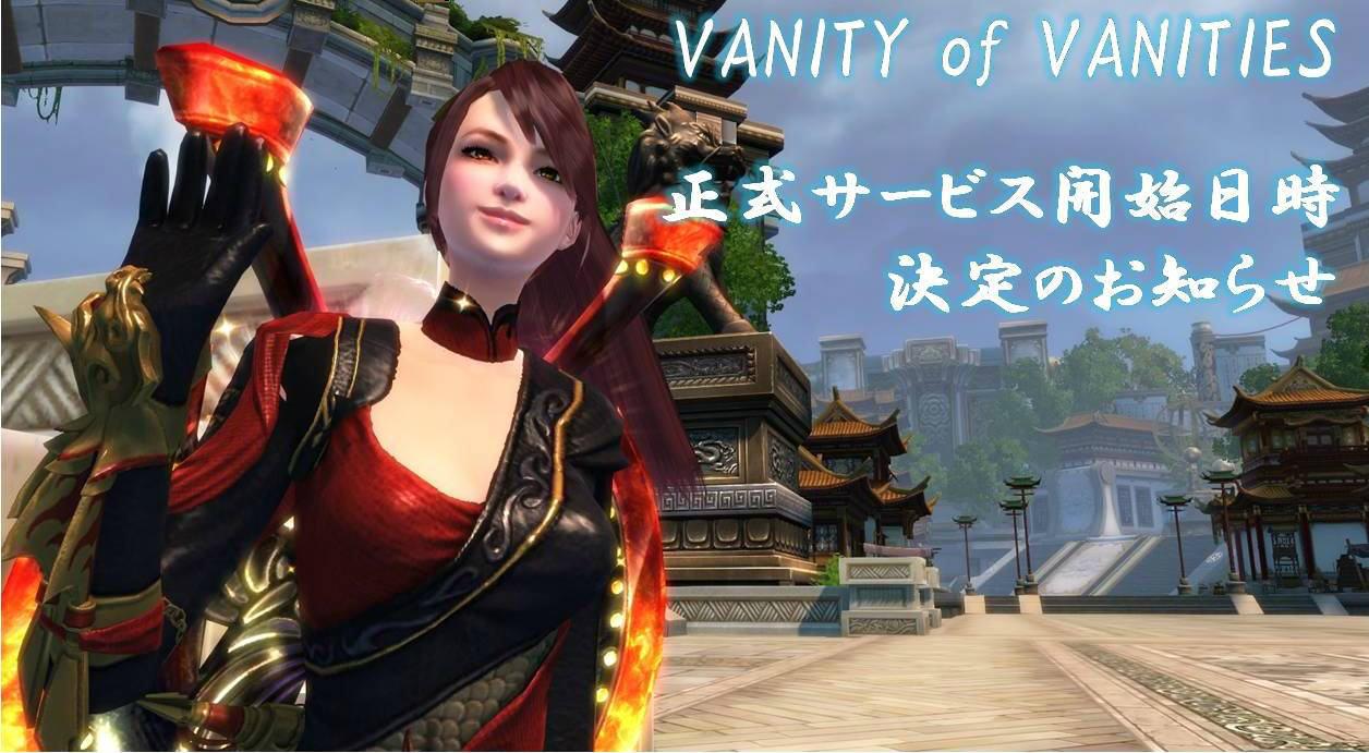 注目のオンラインゲーム『ヴァニティー オブ ヴァニティーズ』 正式サービス開始日時