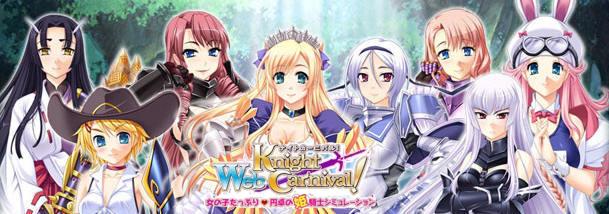 ブラウザオンラインゲーム『WEBナイトカーニバル』