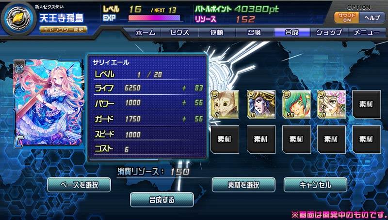 新作オンラインゲーム『Z/X IGNISSION:ゼクスイグニッション』