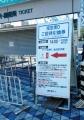 東京ドームD指定席交換所前(1)