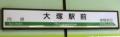 都電大塚駅(2)