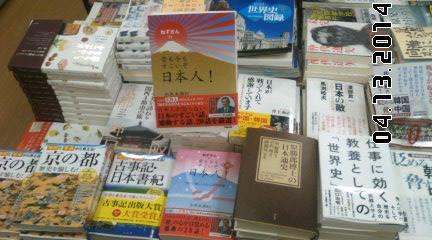 20140413京都駅ビル三省堂の陳列