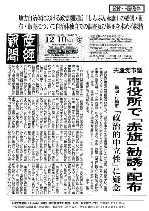 20131210産經新聞記事