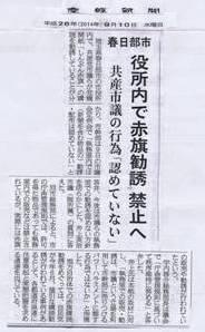 産経新聞井上質問