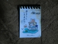 駒草さん作のメモ帳