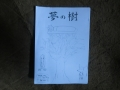 駒草さんの同人誌(表表紙)