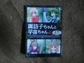 駒草さんの同人誌2(表表紙)