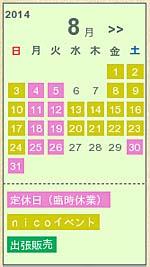 20140803_8a4cdc.jpg