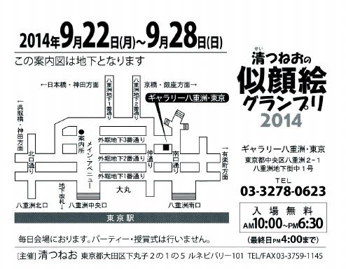 2014ngp2.jpg