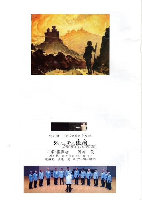 シャンティ湘南002A