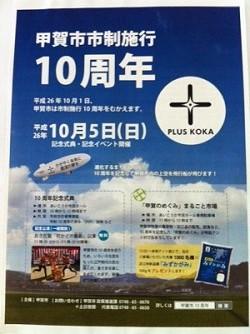 甲賀市10周年イベントのパンフレット