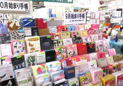 手帳201509 (4)