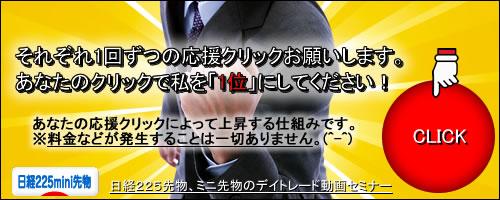 にほんブログ村 先物取引ブログ 日経225ミニ先物へ