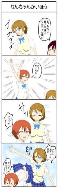 rinchan.jpg
