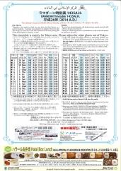 20140626ラマダーン時刻表