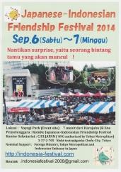 インドネシア Fes2014-poster②