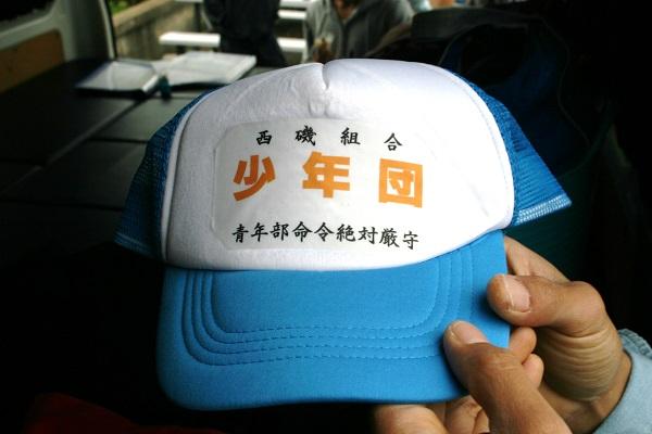 西磯チーム (9)
