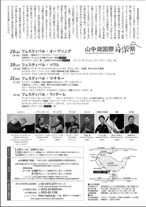 山中湖国際音楽祭ウラ