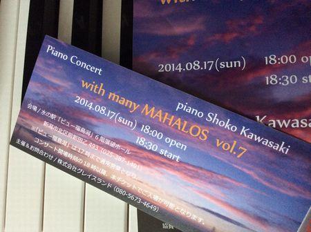 20140817チケット