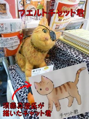 看板猫チャット君