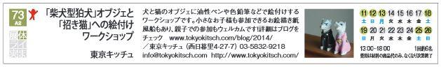 東京キッチュ