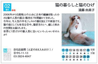 猫の暮らしと猫のひげ