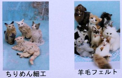 手作りの猫たち