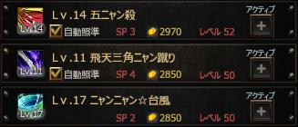 五ニャン殺+ニャンニャン☆台風