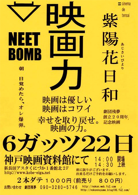 NEET_BOMB
