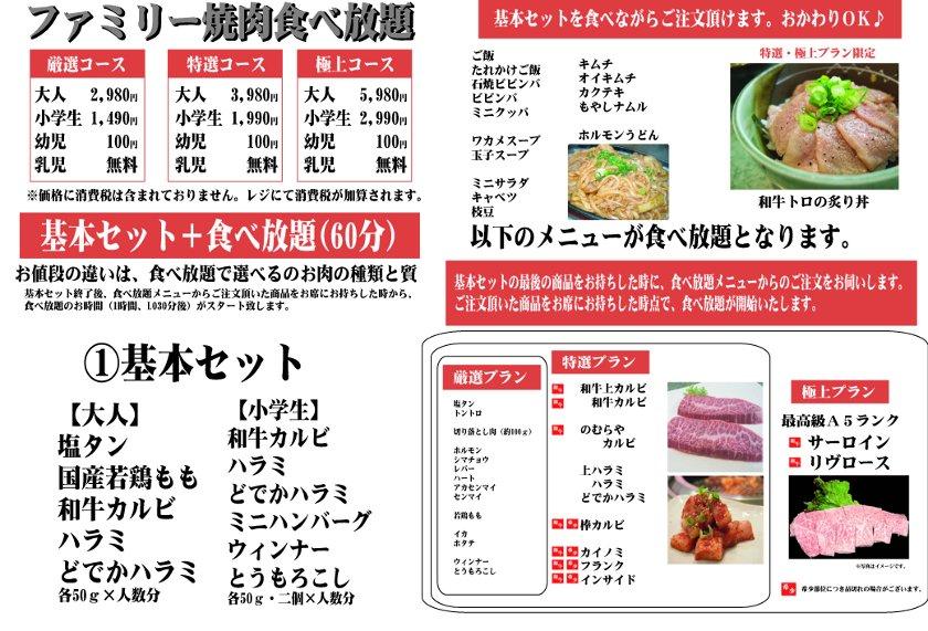 2014ファミリー食べ放題メニュー②