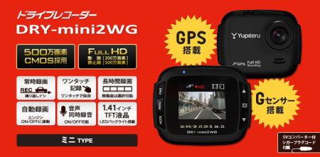 J-PASSION ジェイパッションドライブレコーダーDRY-mini2WG