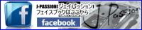 ジェイパッション フェイスブック
