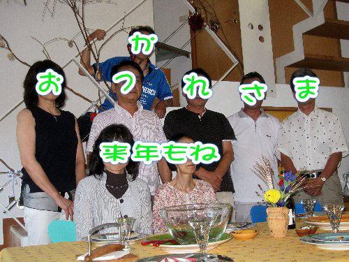 2014・09・07同期会3.jpg