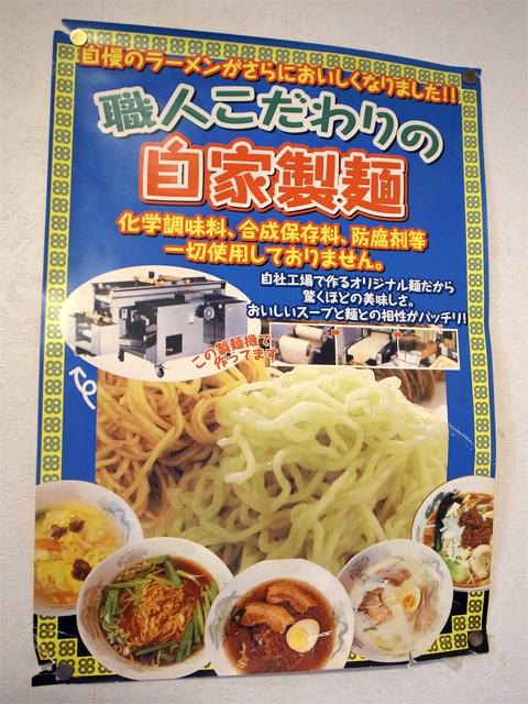 自家製麺宣伝
