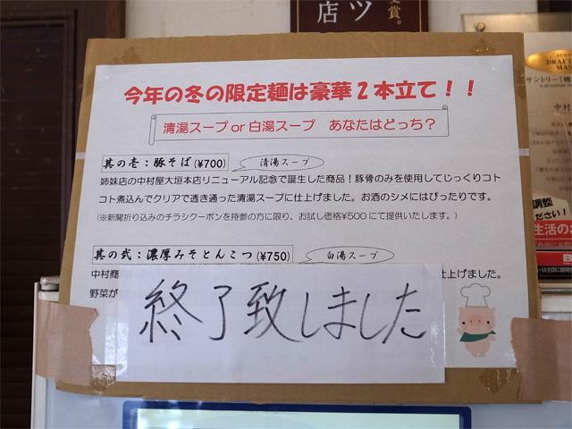終了限定麺お知らせ