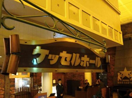 サッポロビール園 ケッセルホール