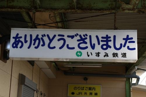 大原駅ありがとうございました